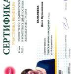 """Сертификат участника вебинара Канафеевой Д.К. """"Эхогистеросальпингоскопия в комплексе диагностики женского бесплодия"""" - фото"""
