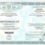 Сертификат специалиста по ультразвуковой диагностике - Канафеева Д.К. - фото
