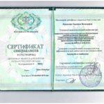 Лукьянова - Сертификат специалиста по акушерству и гинекологии