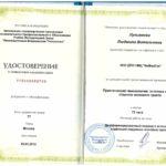 Лукьянова - Удостоверение о повышении квалификации по программе Практическая гинекология: эстетика нижних отделов полового тракта