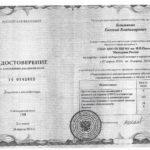 Бушмакин - повышение квалификации по анестезилогии 2014