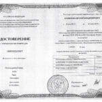 Бушмакин - повышение квалификации по организации наркотики 2014