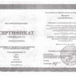 Шахматов - сертификат специалиста по травматологии 2018