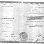 Бирюков - повышение квалификации по профпаталогии 2018
