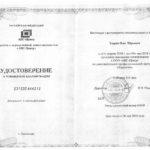 Тюрин - повышение квалификации по урологии 2018