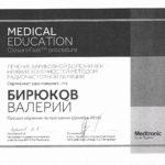 Бирюков - сертификат по абляции 2016