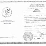 Бирюков - сертификат специалиста по сердечно-сосудистой хирургии 2017 еще один