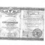 Бирюков - сертификат специалиста по сердечно-сосудистой хирургии 2017 г