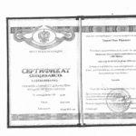 Тюрин - сертификат специалиста по урологии 2018