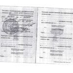 Куликова - Документ об окончании Тюменской госмедакадемии Росздрава