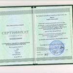 Наумов - Сертификат специалиста по специальности организация здравоохранения и общественное здоровье