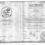 Кадыкало - Удостоверение о повышении квалификации по программе Травматология и ортопедия