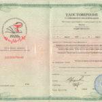 """Наумов - Удостоверение о повышении квалификации по программе """"Экспертиза временной нетрудоспособности"""""""