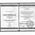 Кадыкало - Сертификат специалиста по направлению травматология и ортопедия