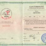 """Наумов - Удостоверение о повышении квалификации """"Организация здравоохранения и общественного здоровья"""""""