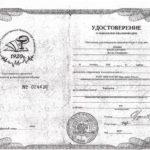 Дайман - Удостоверение о повышении квалификации по программе Хирургия