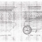 """Дайман - Удостоверение о повышении квалификации по программе """"Хирургия"""""""
