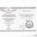 """Дайман - Сертификат специалиста """"Хирургия"""""""