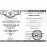 "Дайман - Сертификат специалиста по направлению ""Колопроктология"""