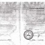 """Дайман - Удостоверение о повышении квалификации по программе """"Колопроктология"""""""