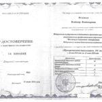 """Незнанов - Удостоверение о повышении квалификации """"Функциональная диагностика"""""""