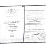 Незнанов - Снотификат специалиста по функциональной диагностике