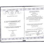 Кочергина - Сертификат специалиста по дерматовенерологии