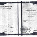 """Гриб - Удостоверение о повышении квалификации по направлению """"Физиотерапия"""""""