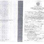 """Гриб - Свидетельство о повышении квалификации по программе """"Физиотерапия"""""""