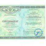 Ознецян А.В. - Сертификат специалиста по хирургии 27.03.2020