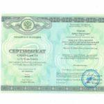 Ознецян А.В. - Сертификат специалиста по колопроктологии 24.04.2020