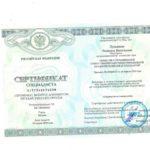 Лукьянова Л.В. - Сертификат специалиста по акушерству и гинекологии 24.04.2020