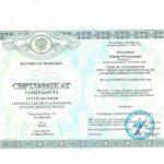 Магомедов А.М. - Сертификат специалиста по хирургии 24.04.2020