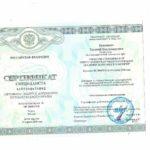 Бушмакин Е.В. - Сертификат специалиста по Анестезиологии-реаниматологии 24.04.2020